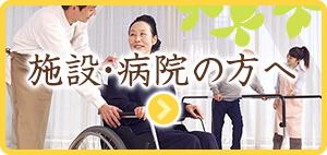 施設 病院 出張カット