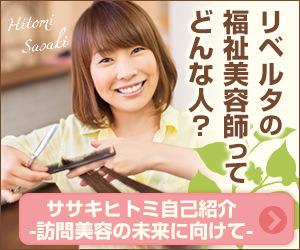 福祉美容師 千葉県 東京