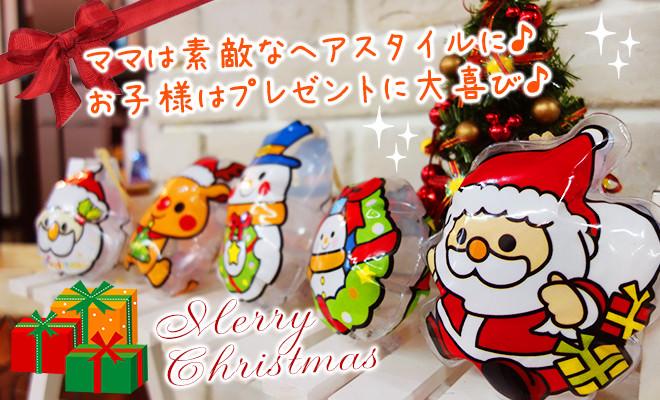 流山のクリスマス