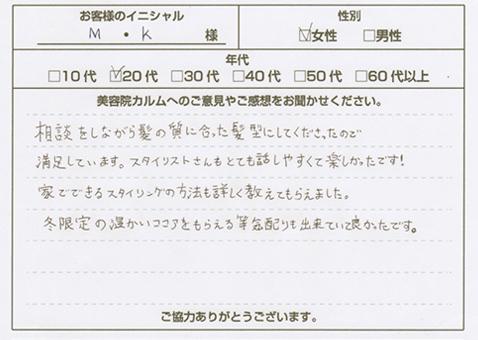 okixyakusama2