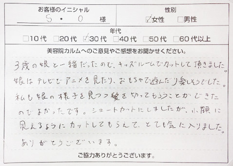 okixyakusama3_2