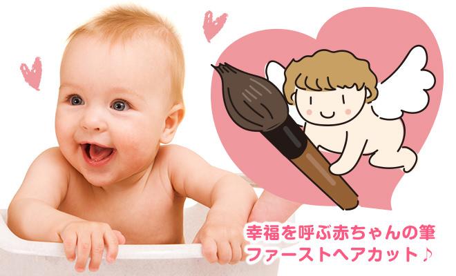 赤ちゃん筆 流山 千葉