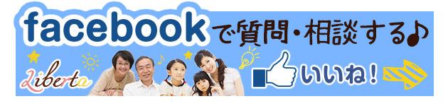 訪問美容 facebook