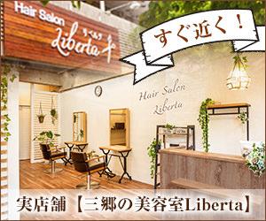 埼玉県三郷 美容室 美容院